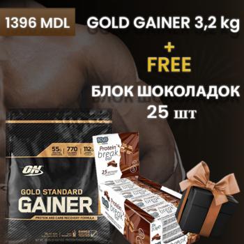 ON GOLD STANDARD GAINER 3,25 KG + БЛОК ШОКОЛАДОК 25 шт в подарок