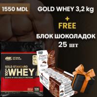 ON 100% WHEY GOLD STANDARD 3,2 KG + БЛОК ШОКОЛАДОК  25 шт в подарок